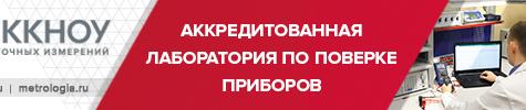 ТЕККНОУ - Аккредитованная лаборатория по поверке приборов