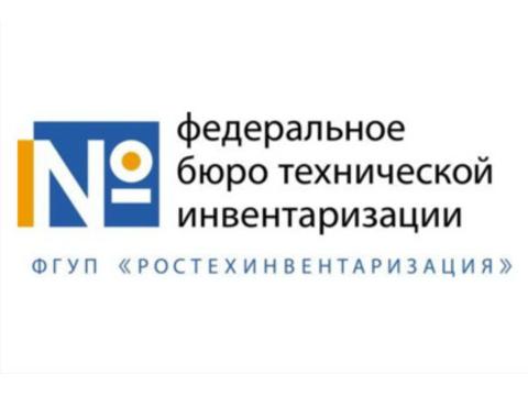 """ФГУП """"Ростехинвентаризация - Федеральное БТИ"""", г.Москва"""