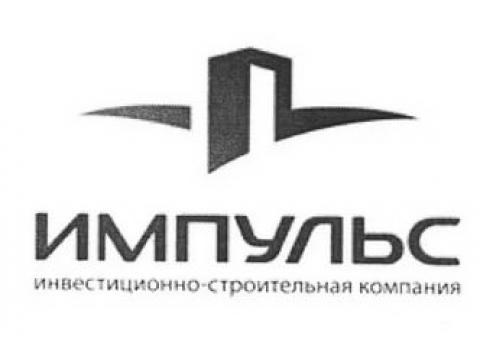 """ООО """"Импульс М"""", г.Новосибирск"""