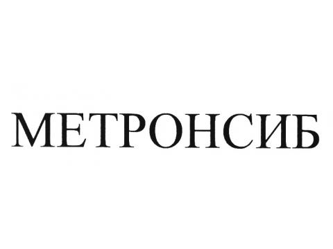 """ЗАО НПП """"Метрон-Сиб"""", г.Новосибирск"""