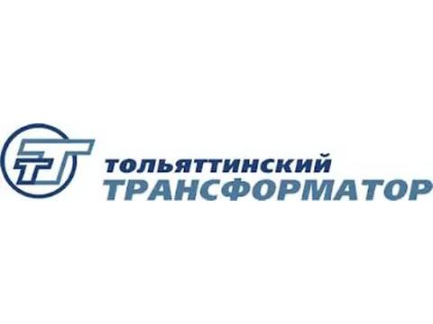 """ООО """"Тольяттинский трансформатор"""", г.Тольятти"""