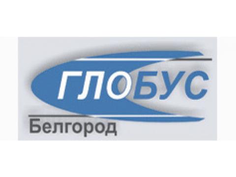 "ООО ""Глобус"", г.Белгород"