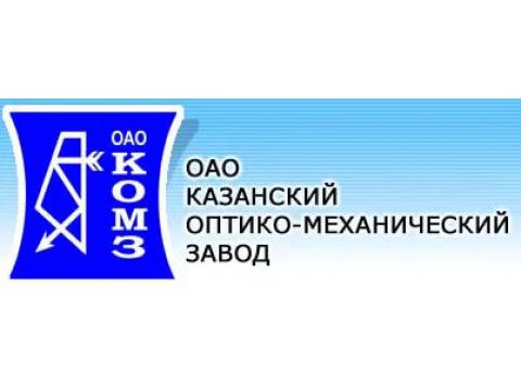 Оптико-механический завод (КОМЗ), г.Казань