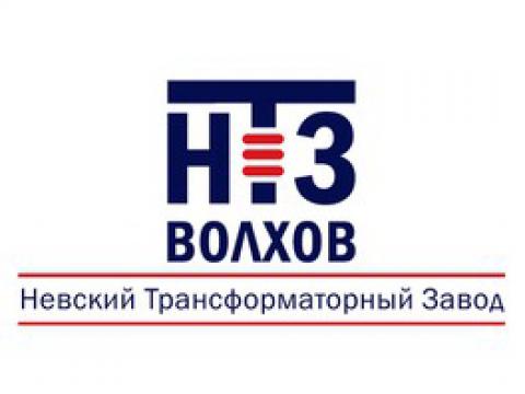 """ООО """"Невский Трансформаторный Завод """"Волхов"""", г.Великий Новгород"""