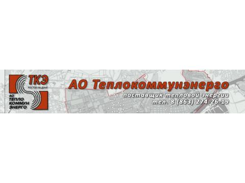 """МУП """"Теплокоммунэнерго"""", г.Ростов-на-Дону"""