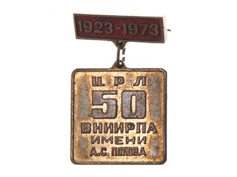 ВНИИРПА им.А.С.Попова, г.С.-Петербург