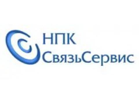 "ООО ""НПК ""СвязьСервис"", г.С.-Петербург"