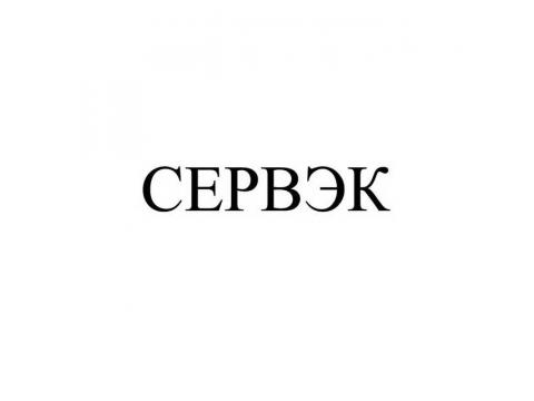 "ЗАО ""НПФ ""Сервэк"", г.С.-Петербург"