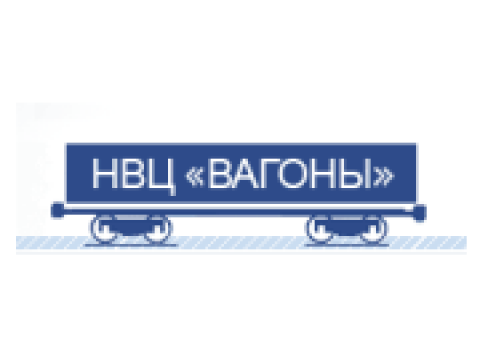 "ФГУП ""НВЦ ""ВАГОНЫ"", г.С.-Петербург"