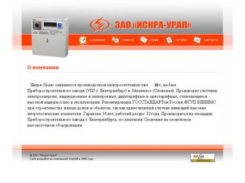 """ЗАО """"Искра-Урал"""", г.Екатеринбург"""