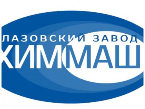 "ООО ""Глазовский завод ""Химмаш"", г.Глазов"