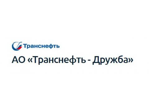 "АО ""Транснефть-Дружба"", г.Брянск"