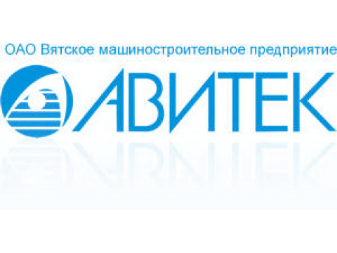 """ОАО """"Вятское машиностроительное предприятие """"Авитек"""", г.Киров"""