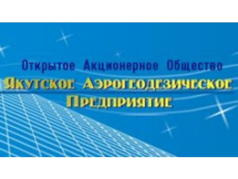 """ФГУП """"Якутское аэрогеодезическое предприятие"""" (ФГУП """"ЯАГП""""), г.Якутск"""
