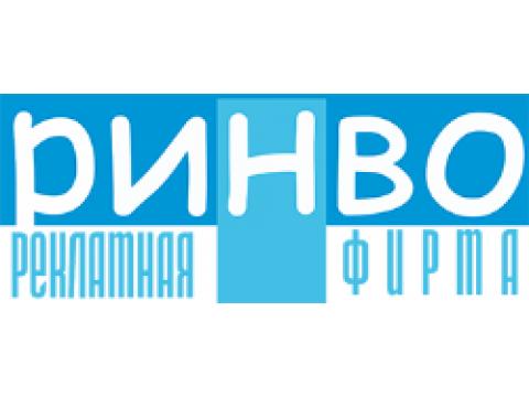"""АО """"РИНВО"""", г.Москва"""