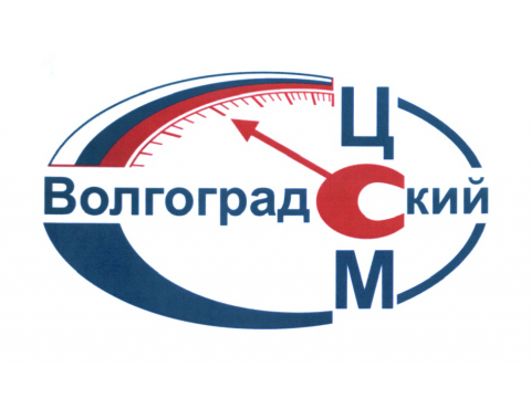 """ФГУ """"Волгоградский ЦСМ"""", г.Волгоград"""