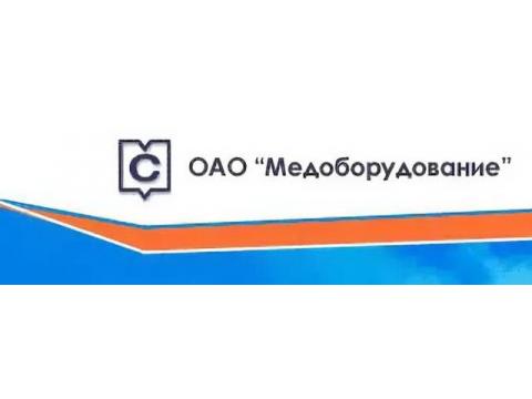 """ОАО """"Медоборудование"""", г.Саранск"""