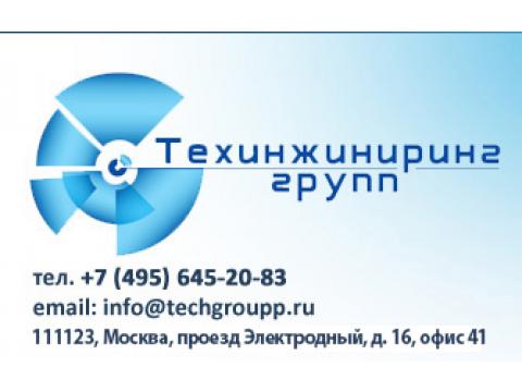 """ЗАО """"Техинжиниринг групп"""", г.Москва"""