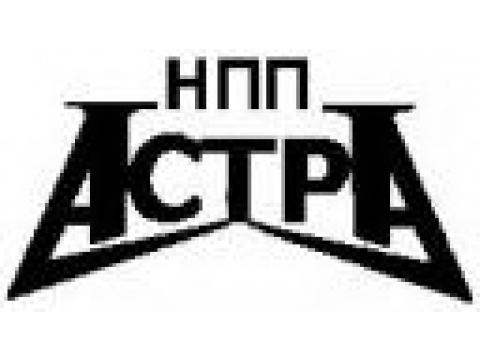 """ООО """"НПП """"Астра"""", г.Климовск"""