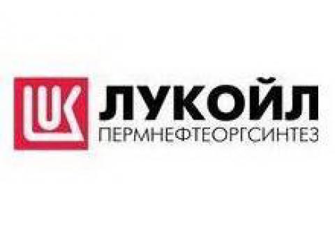 """ООО """"Лукойл-Пермнефтеоргсинтез"""", г.Пермь"""