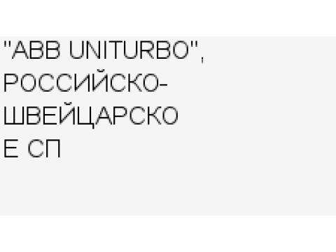 """Российско-Швейцарское СП ЗАО """"Геодезические приборы Екатеринбург"""", г.Екатеринбург"""