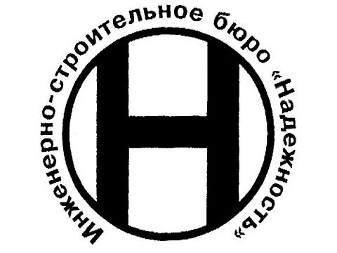"""ООО """"ИСБ """"Надежность"""", г.Москва"""