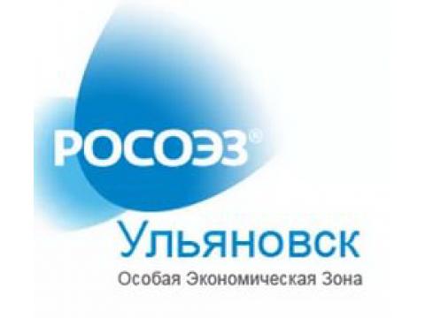 """Филиал АО """"Особые экономические зоны"""" в Ульяновской обл., г.Ульяновск"""