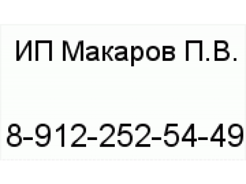 ИП Макарова Е.В., г.Екатеринбург