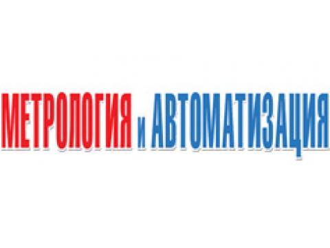"ООО ""Метрология и автоматизация"", г.Самара"
