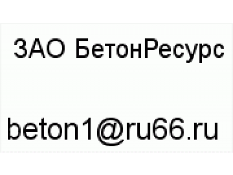 "ЗАО ""УГТ-Сервис"", г.Екатеринбург"