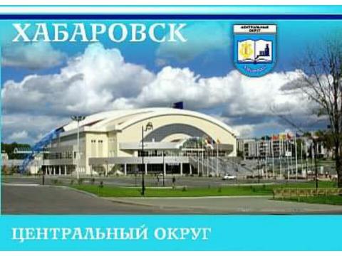 """ФГУП """"ДВ АГП"""", г.Хабаровск"""