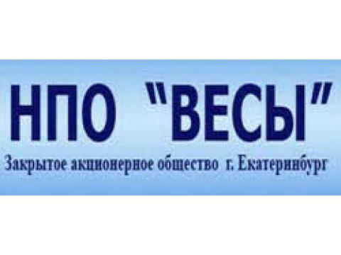 """ЗАО НПО """"Весы"""", г.Екатеринбург"""