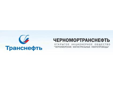 """ОАО """"Черномортранснефть"""", г.Новороссийск"""