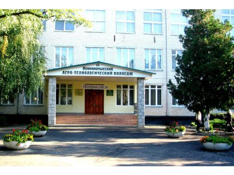 ГОУ СПО НАТК, г.Новосибирск