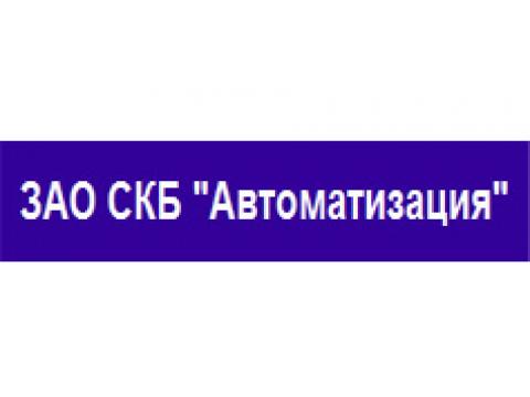 """АООТ СКБ """"Автоматизация"""", г.Рязань"""