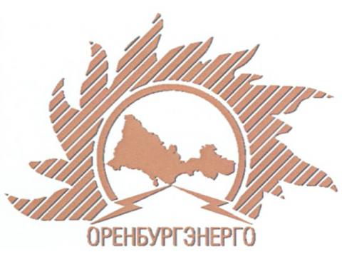 """Филиал ОАО """"МРСК Волги"""" - """"Оренбургэнерго"""", г.Оренбург"""