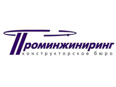 """ЗАО """"КБ """"Проминжиниринг"""", г.Москва"""
