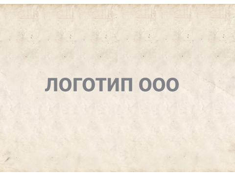 "ООО ""Криомаг"", г.С.-Петербург"