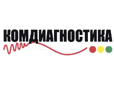 """ООО """"Комдиагностика"""", г.Москва"""