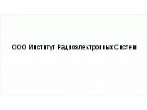 """ООО """"Институт радиоэлектронных систем"""", г.Екатеринбург"""