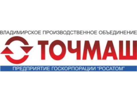 """ФГУП ВПО """"Точмаш"""", г.Владимир"""