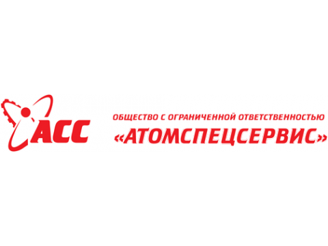 "ООО ""Атомспецсервис"", г.Ростов-на-Дону"