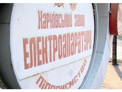 "ГП ""Харьковский завод электроаппаратуры"", Украина, г.Харьков"