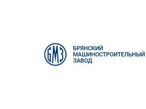 """ОАО """"Брянский машиностроительный завод"""", г.Брянск"""