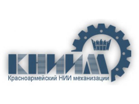 """АО """"Красноармейский НИИ механизации"""" (КНИИМ), г.Красноармейск"""
