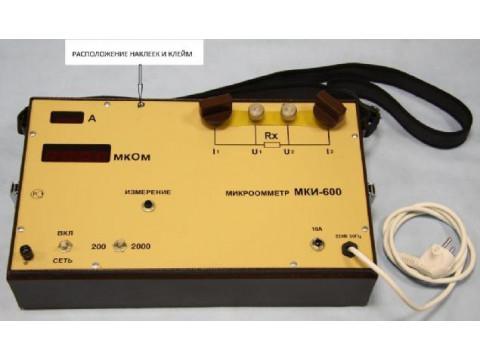 Микроомметры цифровые МКИ (МКИ-200, МКИ-600)