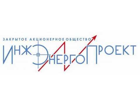 "ЗАО ""ИнжЭнергоПроект"", г.Москва"