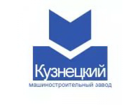 Кузнецкий машиностроительный завод, г.Кемерово