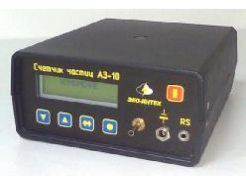 Счетчики аэрозольных частиц АЗ-10