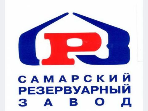 """АО """"Самарский резервуарный завод"""", г.Самара"""